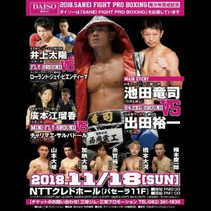 広島中区キックボクシングジム HADES WORK OUT GYM(ハーデスワークアウトジム) 最新情報:2018/11/18「広島キックボクシングハーデスジム」