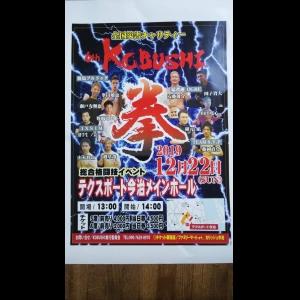 広島中区キックボクシングジム HADES WORK OUT GYM(ハーデスワークアウトジム) 最新情報:2019/12/11「広島キックボクシングハーデスジム体験」