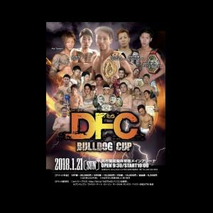 広島中区キックボクシングジム HADES WORK OUT GYM(ハーデスワークアウトジム) 最新情報:2018/01/15「来週の試合」