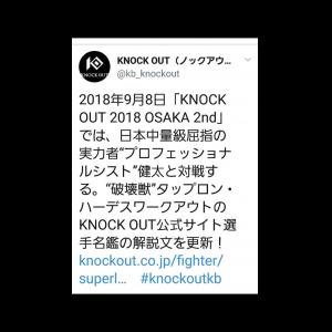 広島中区キックボクシングジム HADES WORK OUT GYM(ハーデスワークアウトジム) 最新情報:2018/07/26「広島キックボクシングハーデスジム大会」