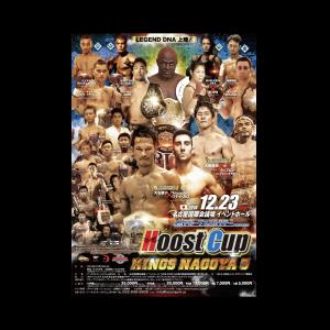 広島中区キックボクシングジム HADES WORK OUT GYM(ハーデスワークアウトジム) 最新情報:2018/11/16「広島キックボクシングハーデスジム」