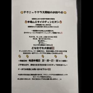 広島中区キックボクシングジム HADES WORK OUT GYM(ハーデスワークアウトジム) 最新情報:2020/07/08「広島キックボクシングジム体験」