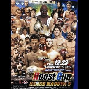 広島中区キックボクシングジム HADES WORK OUT GYM(ハーデスワークアウトジム) 最新情報:2018/12/20「広島キックボクシングハーデスジム」