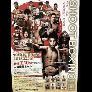 広島中区キックボクシングジム HADES WORK OUT GYM(ハーデスワークアウトジム) 最新情報:2018/01/29「頑張れ」