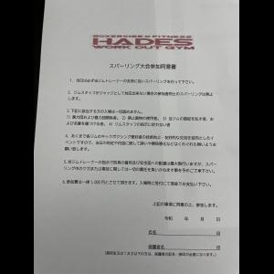 広島中区キックボクシングジム HADES WORK OUT GYM(ハーデスワークアウトジム) 最新情報:2021/03/09「広島キックボクシングハーデスジム体験」