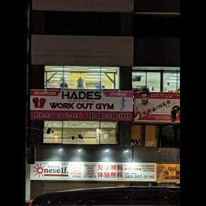 広島中区キックボクシングジム HADES WORK OUT GYM(ハーデスワークアウトジム) 最新情報:2019/12/12「広島キックボクシングハーデスジム体験」