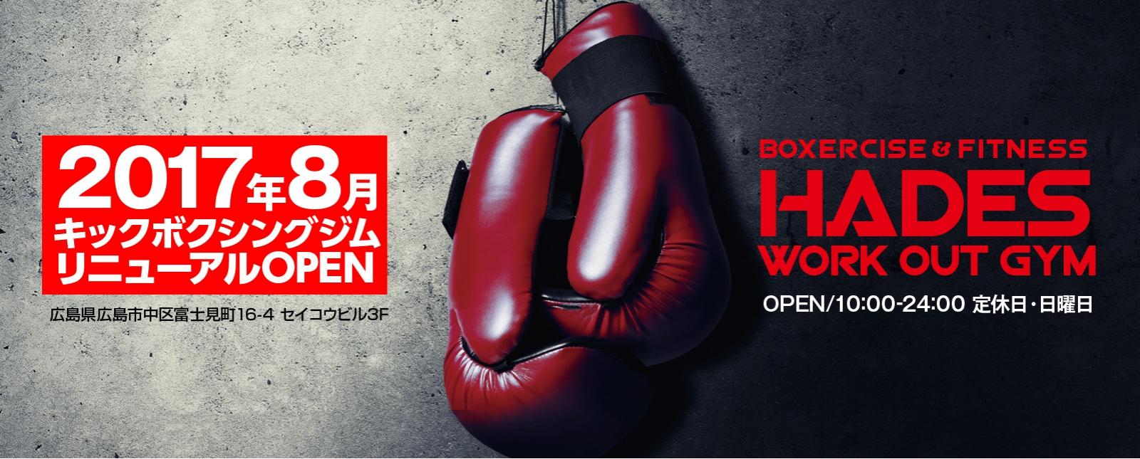 広島中区キックボクシングジム HADES WORK OUT GYM(ハーデスワークアウトジム) 2017年08月 キックボクシングジムリニューアルOPEN
