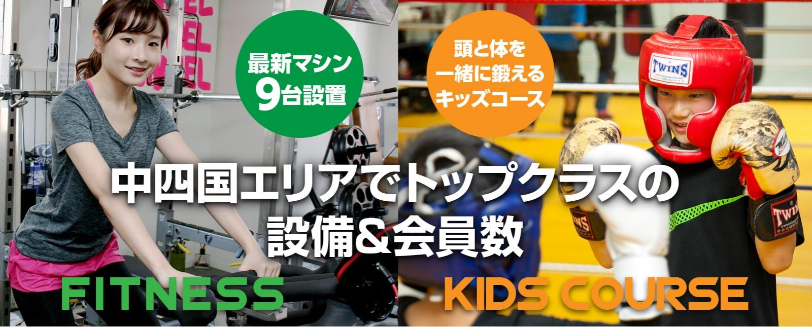 広島中区キックボクシングジム HADES WORK OUT GYM(ハーデスワークアウトジム) 中四国エリアでトップクラスの設備
