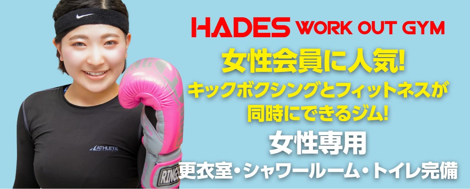 広島中区キックボクシングジム HADES WORK OUT GYM(ハーデスワークアウトジム) 女性専用更衣室・シャワールーム・トイレ完備