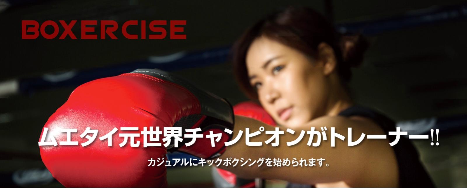 広島中区キックボクシングジム HADES WORK OUT GYM(ハーデスワークアウトジム) ムエタイ元世界チャンピオンがトレーナー