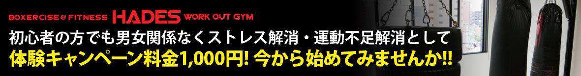 広島中区キックボクシングジム HADES WORK OUT GYM(ハーデスワークアウトジム) 初心者の方でも男女関係なくストレス解消・運動不足解消として始めてみませんか!!
