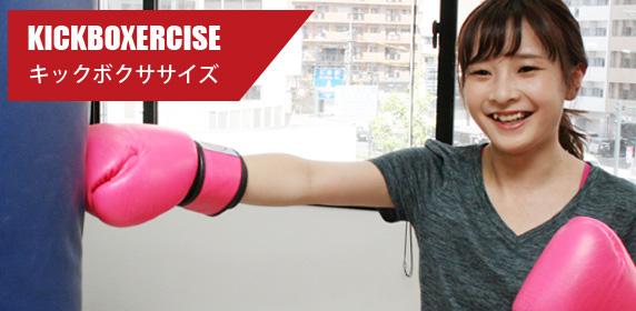 広島中区キックボクシングジム HADES WORK OUT GYM(ハーデスワークアウトジム) コース:キックボクササイズ