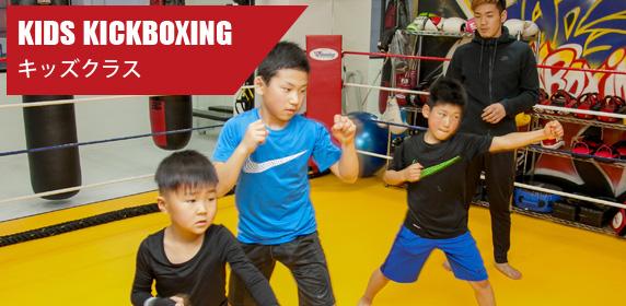 広島中区キックボクシングジム HADES WORK OUT GYM(ハーデスワークアウトジム) コース:キッズクラス