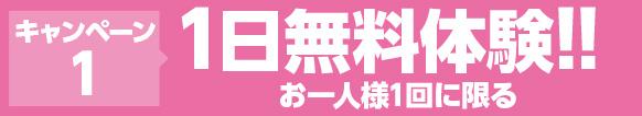 広島中区キックボクシングジム HADES WORK OUT GYM(ハーデスワークアウトジム) キャンペーン1:1日無料体験!!(お一人様1会に限る)