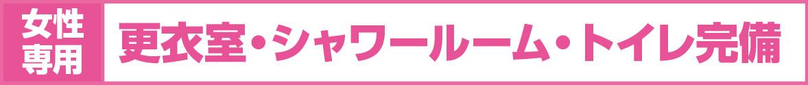 広島中区キックボクシングジム HADES WORK OUT GYM(ハーデスワークアウトジム) 女性専用更衣室・シャワールームトイレ完備