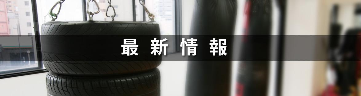 広島中区キックボクシングジム HADES WORK OUT GYM(ハーデスワークアウトジム):最新情報