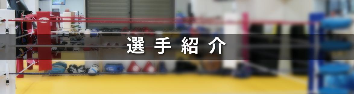 広島中区キックボクシングジム HADES WORK OUT GYM(ハーデスワークアウトジム):選手紹介